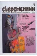 Съвременник, брой 4 - 2009