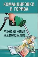Командировки и горива