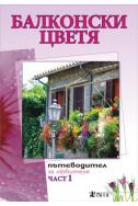 Балконски цветя, част 1