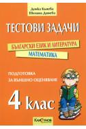 Тестови задачи за подготовка за външно оценяване след 4. клас Български език и литература. Математика