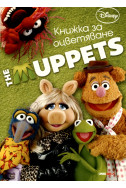Книжка за оцветяване: The Muppets