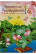 Книжка за оцветяване - слонче
