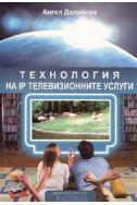 Технология на IP телевизионните услуги