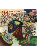 34 песнички за вълшебства и чудеса