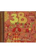 38 Златни песнички за най-малките