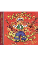 Али Баба и 30-те златни песнички на Мария