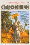 Съвременник, брой 2 - 2010