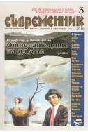 Съвременник, брой 3 - 2010
