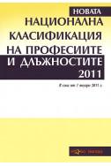 Национална класификация на професиите и длъжностите 2011
