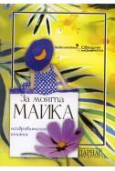 За моята Майка - поздравителна книжка
