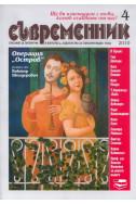 Съвременник, брой 4 - 2010
