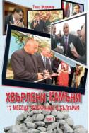 Хвърлени камъни: 17 месеца телекрация в България - том 1