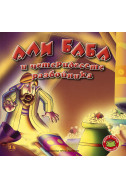 Али Баба и четеридесете разбойника