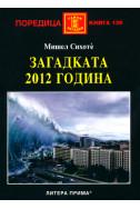 Загадката на 2012 година