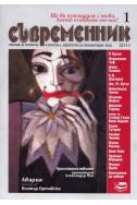 Съвременник, брой 1 - 2011