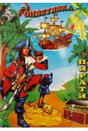 Оцветявка - пирати + стикери