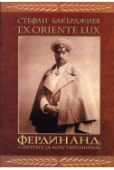 EX ORIENTE LUX. Фердинанд и мечтата за Константинопол