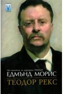 Теодор Рекс