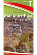 Чудесата на България 7: Малкият Рим в Тракия
