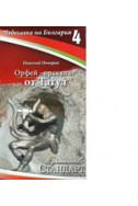 Чудесата на България 4: Орфей - оракулът от Татул