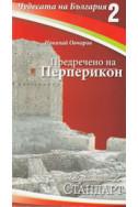 Чудесата на България 2: Предречено на Перперикон