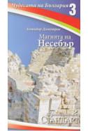 Чудесата на България 3: Магията на Несебър