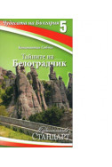 Чудесата на България 5: Тайните на Белоградчик