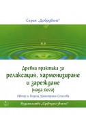 CD - Древна практика за релаксация, хармонизиране и зареждане (Нада йога)