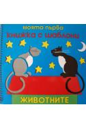 Моята първа книжка с шаблони: Животните