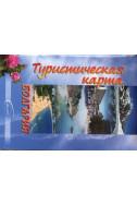 Болгария - туристическая карта
