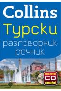 Турски разговорник с речник