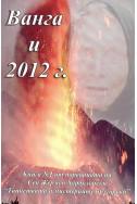 Ванга и 2012 г.