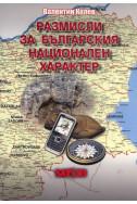 Разисли за българския национален характер
