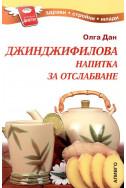 Джинджифилова напитка за отслабване