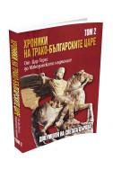 Хроники на трако-българските царе - том 2