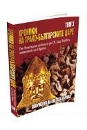Хроники на трако-българските царе - том 3