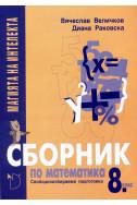 Сборник по математика 8. клас