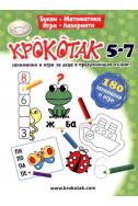 Крокотак 5 - 7
