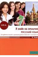 Я знаю на отлично Русский язык - 9 класс
