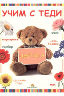 Учим с Теди цветята