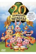 20 анимационни песнички