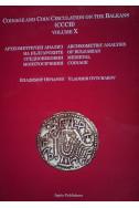 Археометричен анализ на българските средновековни монетосечения