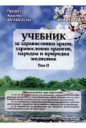 Учебник за здравословни храни, здравословно хранене, народна и природна медицина - том 2