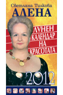 Лунен календар на красотата 2012
