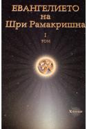 Евангелието на Шри Рамакришна I том