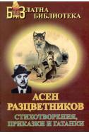 Асен Разцветников - Стихотворения, приказки и гатанки