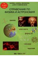 Справочник по физика и астрономия - от 4 до 12 клас