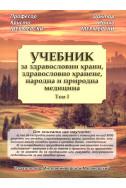 Учебник за здравословни храни, здравословно хранене, народна и природна медицина - том 1