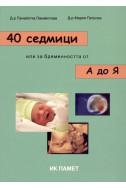 40 седмици или за бремеността от А до Я