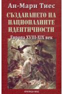 Създаването на националните идентичности. Европа XVIII – XX век